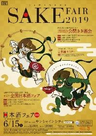 選び抜かれた約400点の鑑評会入賞酒をききくらべ『日本酒フェア2019』6月15日開催
