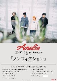 Amelie 新シングル「ノンフィクション」リリース決定 自主企画サーキットから始まる全国ツアーの開催も発表に