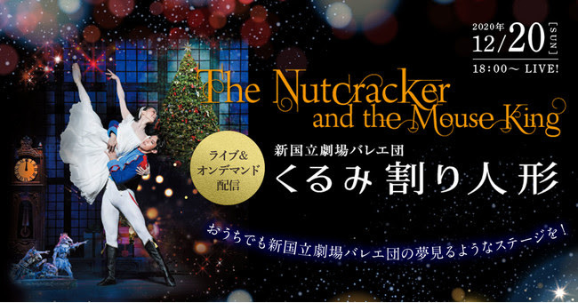 新国立劇場バレエ団『くるみ割り人形』