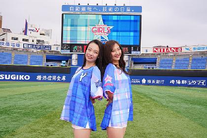 女性限定ユニも! DeNAベイスターズが『YOKOHAMA GIRLS☆FESTIVAL』開催