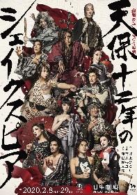 高橋一生、浦井健治ら総勢13名の扮装ビジュアルが公開 絢爛豪華 祝祭音楽劇『天保十二年のシェイクスピア』