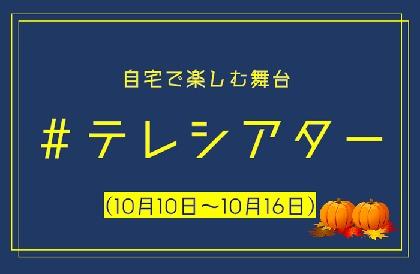 【今週家でなに観よう?】10月10日(土)~10月16日(金)配信の演劇&クラシックをまとめて紹介