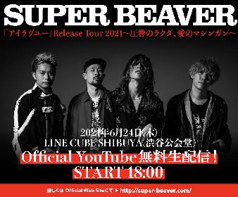 SUPER BEAVER、『アイラヴユー』リリースツアーファイナルとなるLINE CUBE SHIBUYA公演の無料生配信が決定