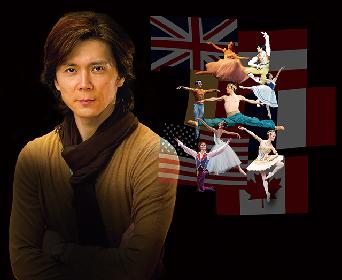 熊川哲也オーチャードホール芸術監督 presents  『オーチャード・バレエ・ガラ〜JAPANESE DANCERS〜』