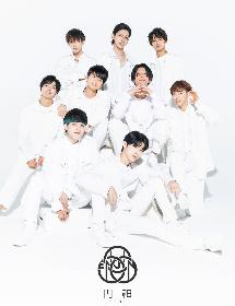 「PRODUCE 101 JAPAN」元練習生9名による円神-エンジン-、メジャーデビューが決定