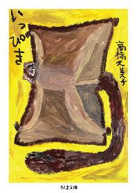 高橋久美子の新著『いっぴき』、チャットモンチー橋本&福岡が解説と推薦文