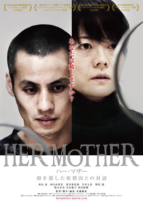 ©『HER MOTHER』製作委員会