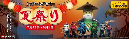 レゴの金魚釣りや盆おどりで思いっきり夏を楽しもう!レゴランドで『レゴ ニンジャゴー夏祭り』イベント開催