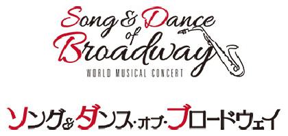 中川晃教、石井一孝、龍 真咲が外国人キャストとコラボ! マーク・スチュアート演出の『ソング&ダンス・オブ・ブロードウェイ』