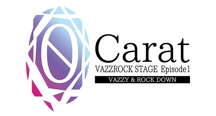 2.5次元ダンスライブ『VAZZROCK STAGE』Episode1『0 Carat』