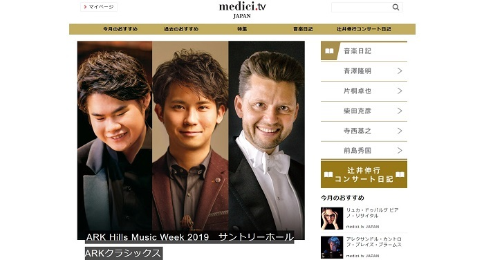 「medici.tv JAPAN」