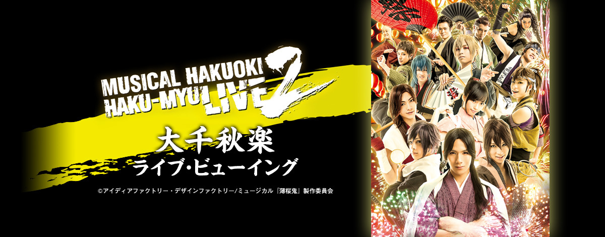 ミュージカル『薄桜鬼』HAKU-MYU LIVE 2 大千秋楽ライブ・ビューイング