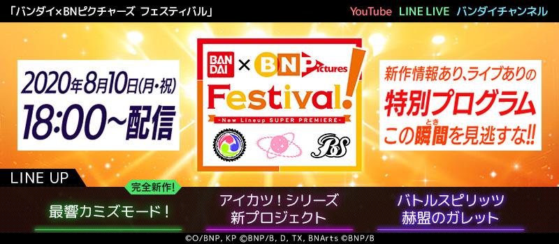 2社合同制作発表会『BANDAI×BN Pictures Festival』 (C)BNP/BANDAI, DENTSU, TV TOKYO, BNArts (C)BNP/BANDAI (C)OSO/BNP, KAMIZMODE PROJECT (C)YOSHIMOTO KOGYO CO.,LTD