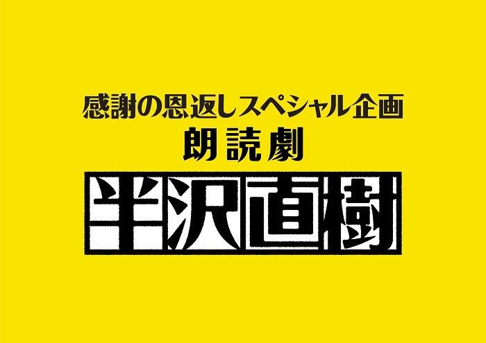 「感謝の恩返しスペシャル企画 朗読劇『半沢直樹』」