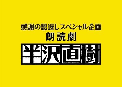 賀来賢人、尾上松也、南野陽子らがファンへ恩返し ドラマ『半沢直樹』出演者による朗読劇が2日間限定で開催