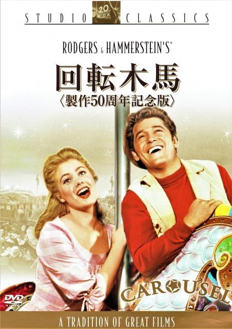 『回転木馬』製作50周年記念版DVD