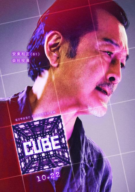 安東(吉田鋼太郎) (C)2021「CUBE」製作委員会