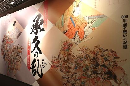 『よみがえる承久の乱―後鳥羽上皇 vs 鎌倉北条氏―』2022年大河ドラマの題材として脚光を集める前代未聞の大事件「承久の乱」に迫った特別展が京都で開催