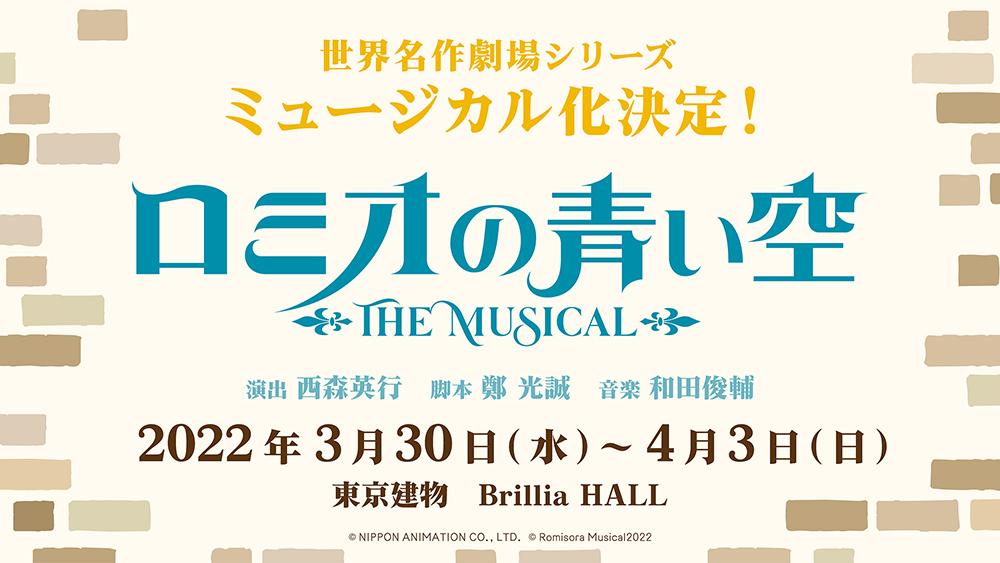 ミュージカル『ロミオの青い空』  (C) NIPPON ANIMATION CO., LTD. (C) Romisora Musical2022