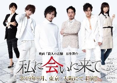 藤田玲主演、映画『殺人の追憶』の原作舞台『私に会いに来て』 セカンドビジュアルが解禁