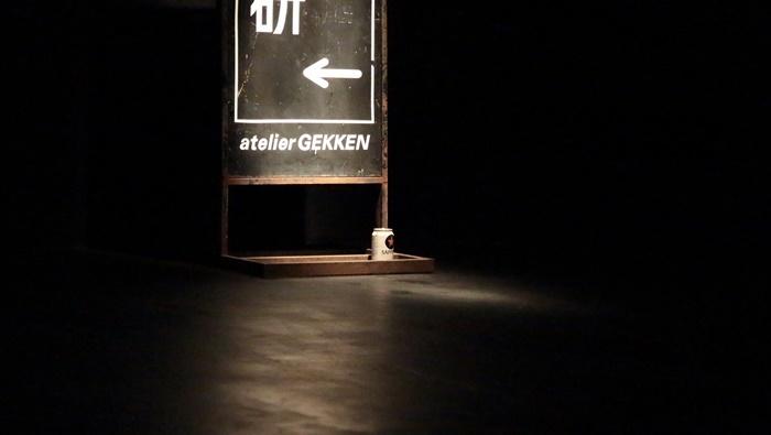 無人劇『アトリエ劇研』(上下とも/2017年)。舞台上に劇場の古い看板を設置し、26分間スポットライトを当てる。すでに閉鎖が決定していた同劇場へのオマージュとなった作品。