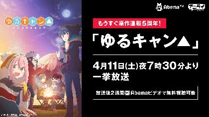 もうすぐ原作連載5周年!「AbemaTV」にてTVアニメ『ゆるキャン△』全話一挙放送決定