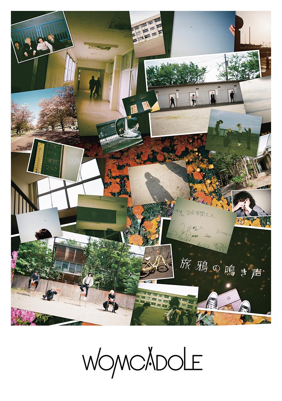 『旅鴉の鳴き声』初回盤