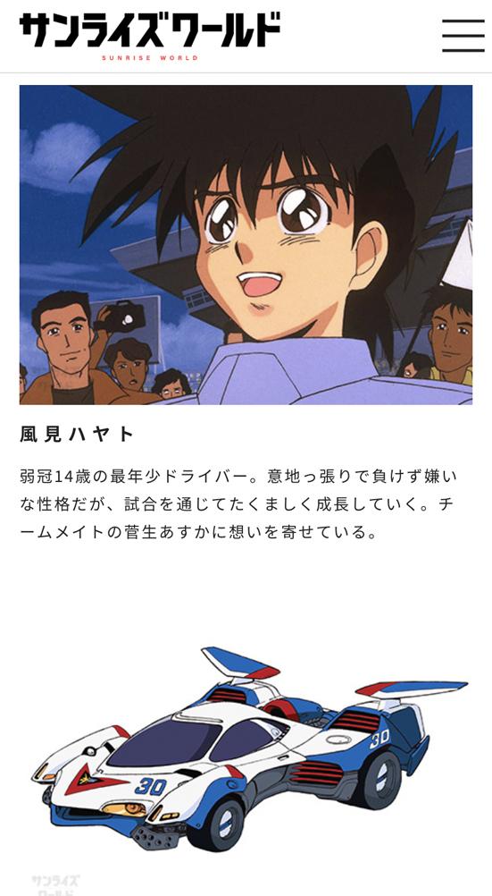 (C)サンライズ (C)創通・サンライズ