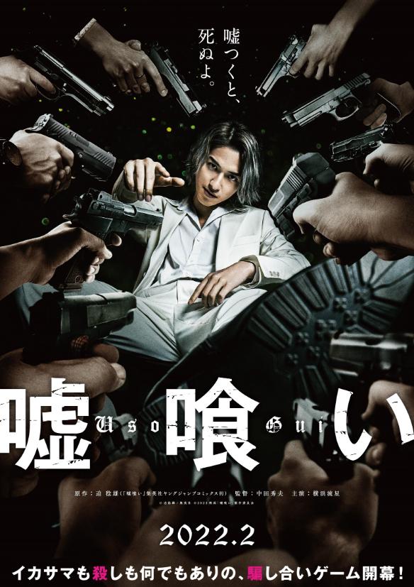 (C)迫稔雄/集英社(C)2022映画「嘘喰い」製作委員会
