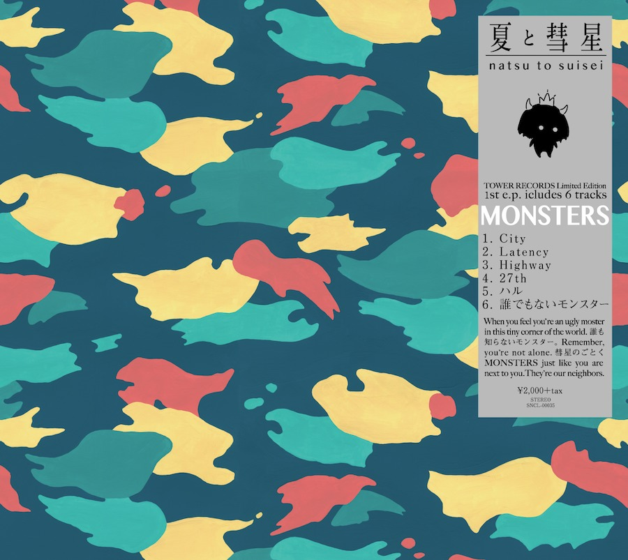 1st EP『MONSTERS』
