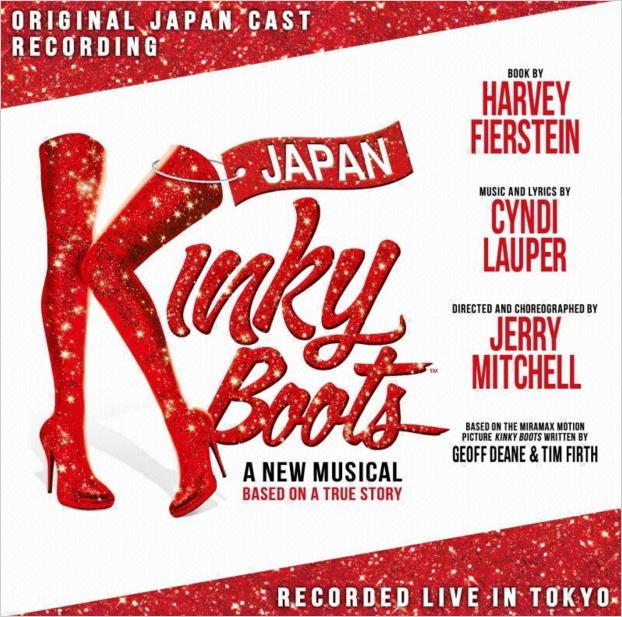 『キンキーブーツ』日本オリジナルキャストによるライブ録音盤のジャケット