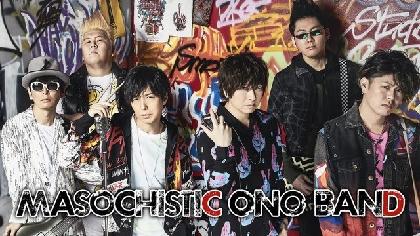 神谷浩史&小野大輔のラジオ番組『DGS』発エアバンド・MASOCHISTIC BONO BANDのコメントが到着