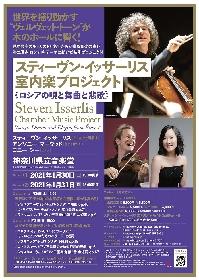 神奈川県立音楽堂、スティーヴン・イッサーリス室内楽プロジェクト『ロシアの唄と舞曲と悲歌』の公演が中止