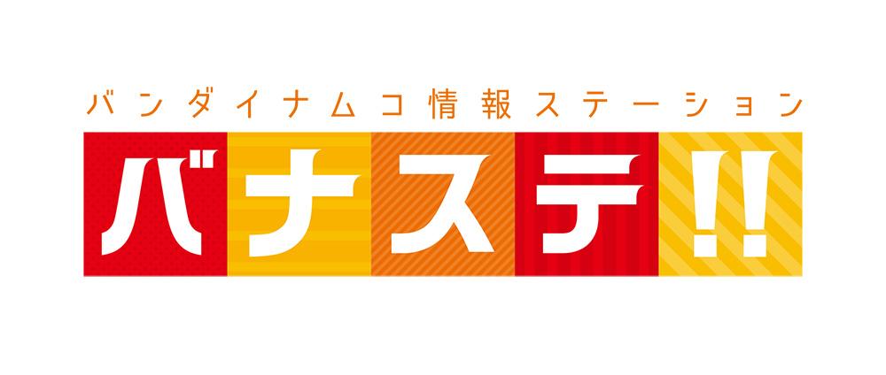 バンダイナムコアーツPRESENTS!5作品連合特番『バナステ!!』ロゴ