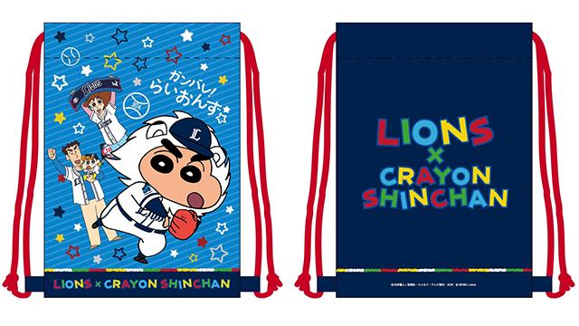 ライオンズ×クレヨンしんちゃんコラボジュニアリュック巾着(税込み2,000円)
