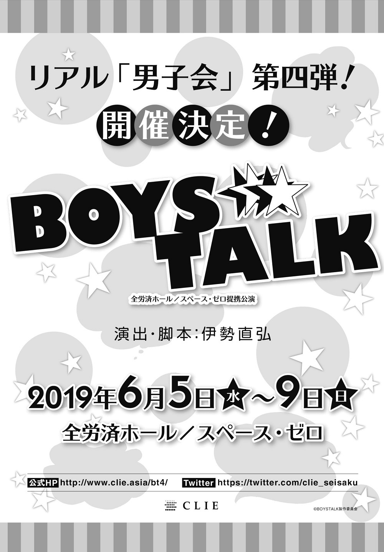 (C)BOYS★TALK 製作委員会