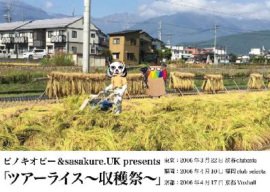ピノキオピーとsasakure.UK がスプリットツアーで「収穫祭」