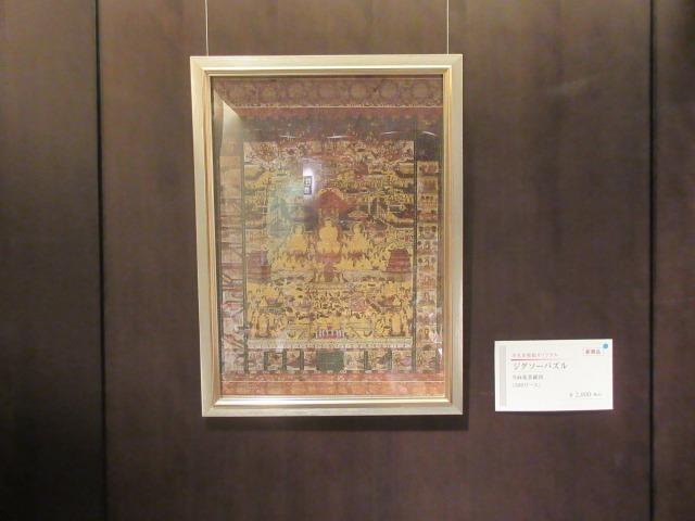 本展のオリジナルグッズ、極楽浄土を描いた当麻曼荼羅ジグソーパズルはぜひお土産に。