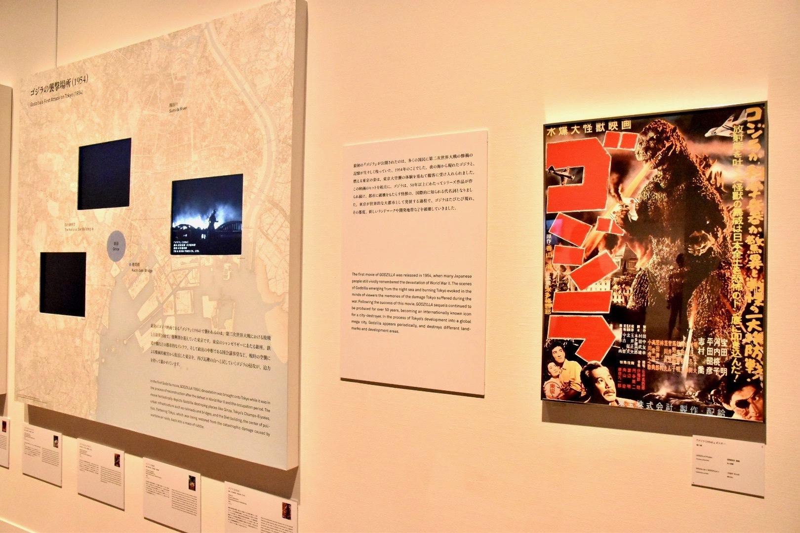 セクション1「破壊と復興の反復」より『ゴジラ』の展示風景