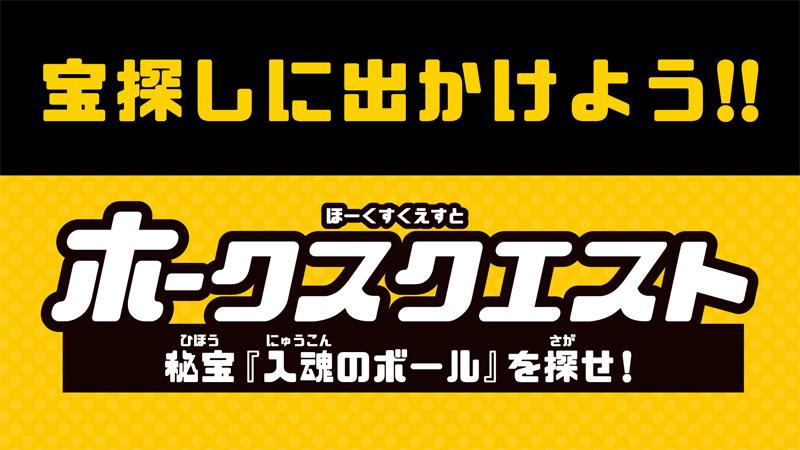 BOSS E・ZO FUKUOKA、福岡PayPayドーム、MARK IS 福岡ももちを巡る宝探しイベント