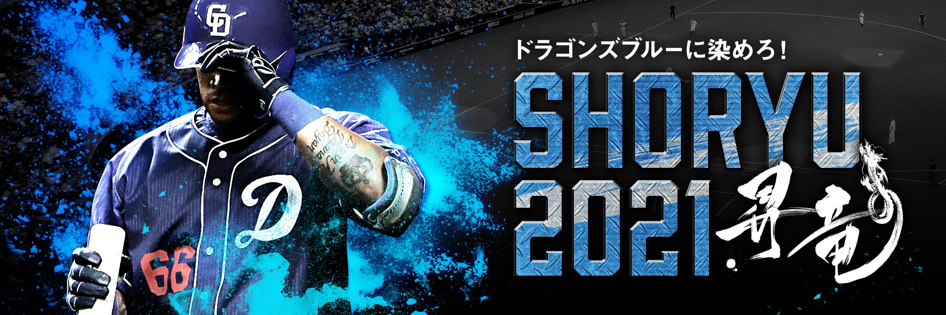 8月21日、22日、9月5日に開催される『SHORYU2021』