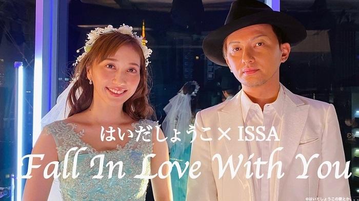 はいだしょうこ、ISSA