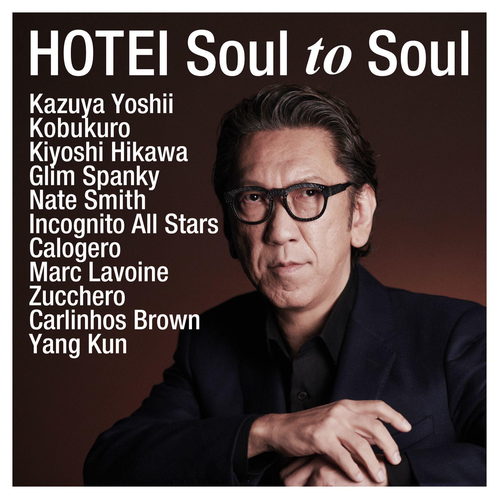 布袋寅泰 コラボレーションアルバム『Soul to Soul』