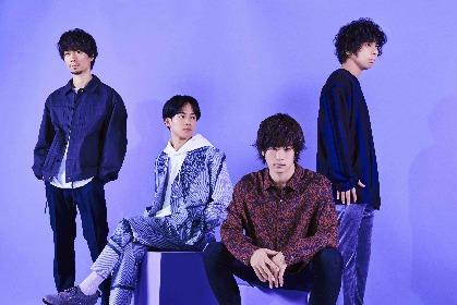 フレデリック、新曲「逃避行」のMV公開&バンド史上最長の全国ツアーを発表 ファイナルは2020年2月に横浜アリーナで開催