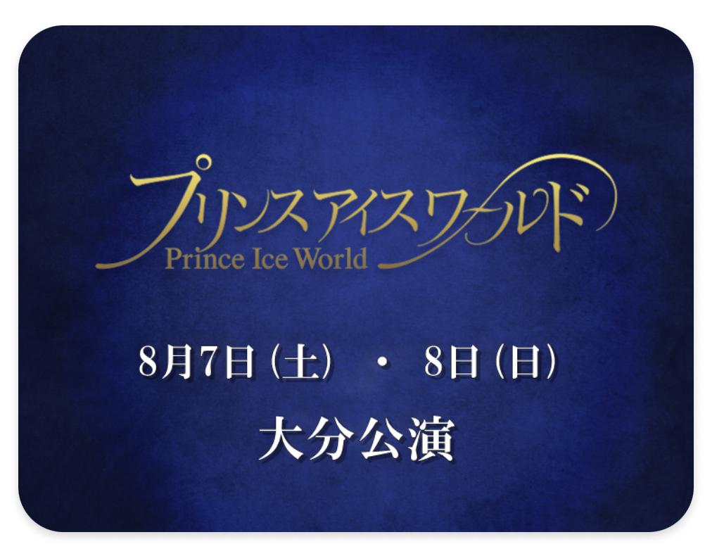 『プリンスアイスワールド』が5年ぶりに大分で開催される