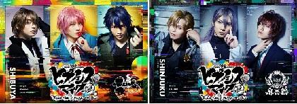 『ヒプノシスマイク-Division Rap Battle-』Rule the Stage -track.2-、8月に公演が決定