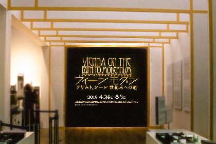国立新美術館『ウィーン・モダン クリムト、シーレ 世紀末への道』鑑賞レポート 400点でたどる、煌びやかな世紀末芸術の近代化