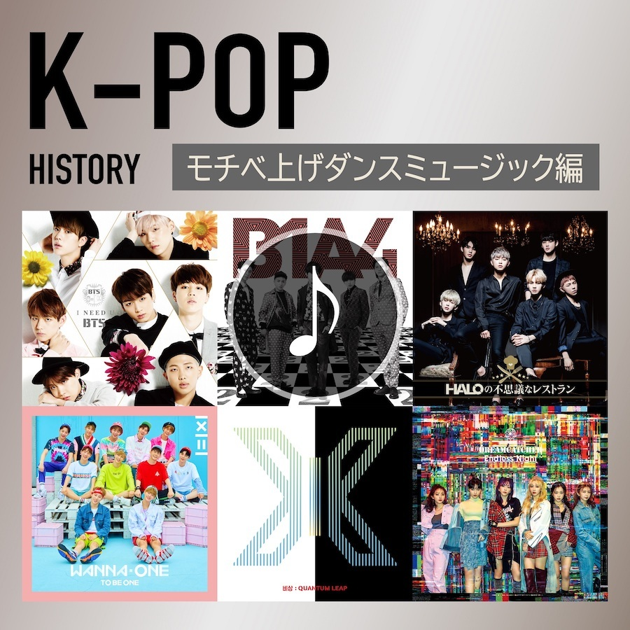 K-POP HISTORY~モチベ上げダンスミュージック編~