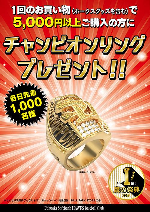 5000円以上グッズを購入すると、先着1000人に「2017チャンピオンリング(レプリカ)」をプレゼント