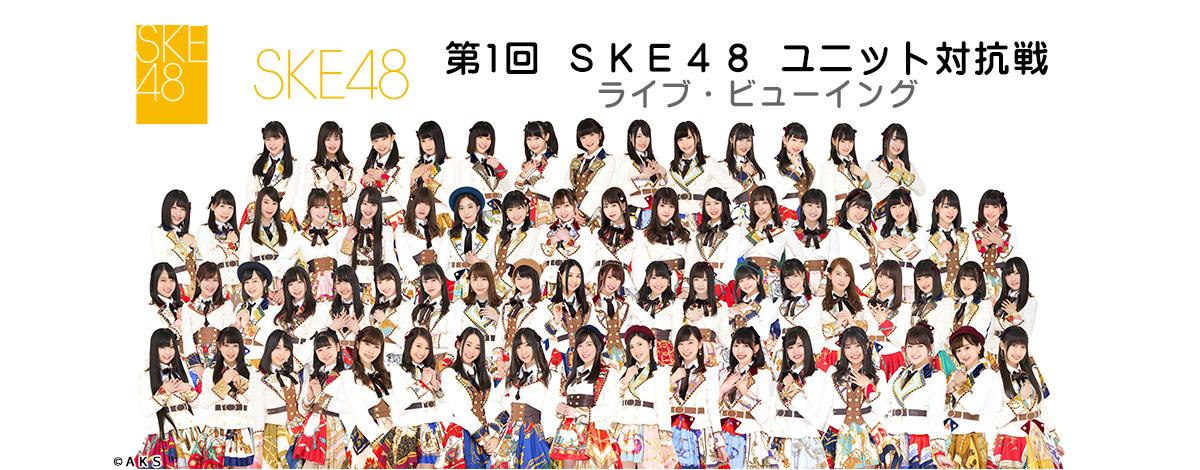 SKE48(C)AKS